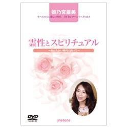 姫乃宮亜美DVDレターシリーズvol.9 霊性とスピリチュアル あたたかい時代に向けて