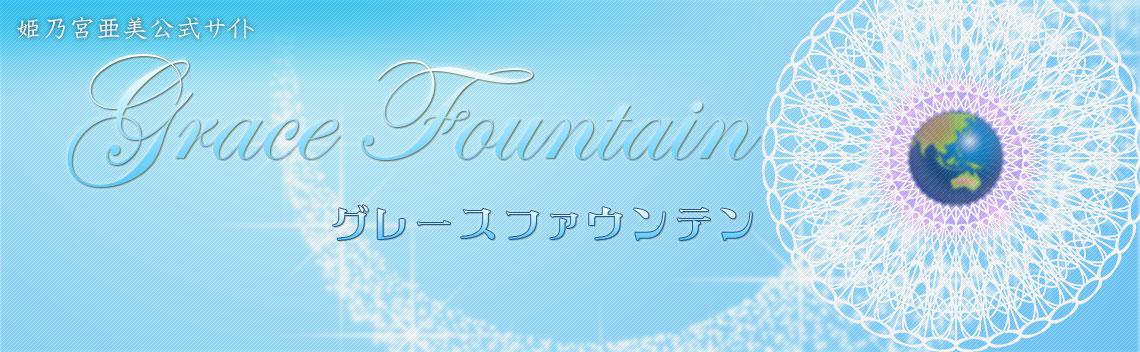 姫乃宮亜美公式サイト~Grace Fountain~